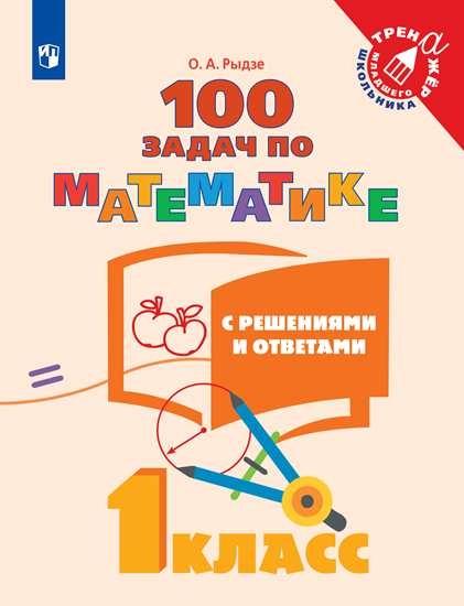 Изображение 100 задач по математике с решениями и ответами. 1 класс