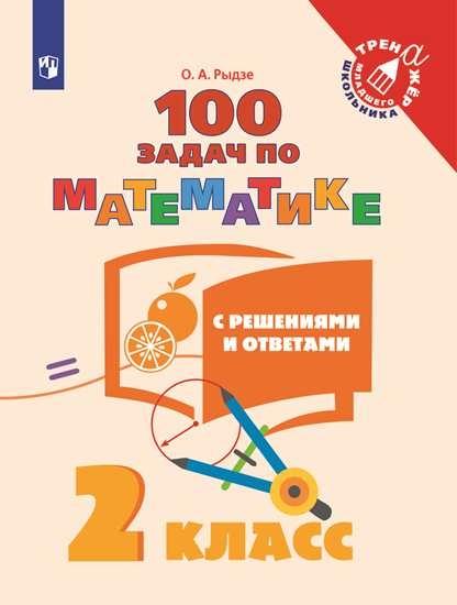 Изображение 100 задач по математике с решениями и ответами. 2 класс