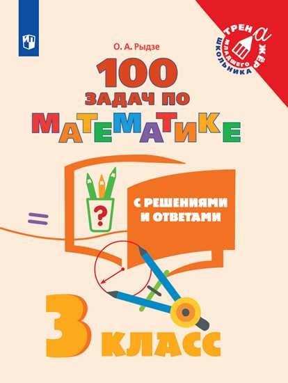 Изображение 100 задач по математике с решениями и ответами. 3 класс