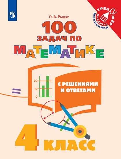 Изображение 100 задач по математике с решениями и ответами. 4 класс