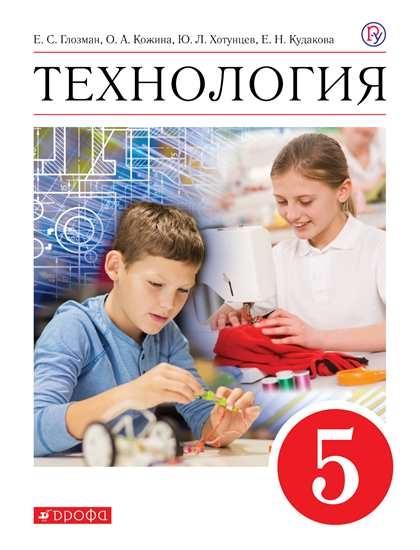 Изображение Технология. 5 класс. Учебник