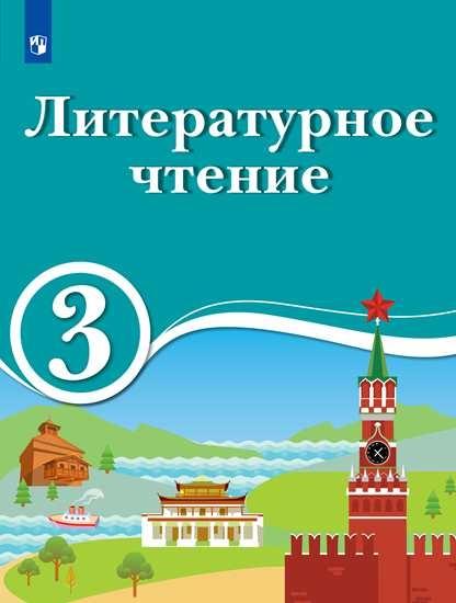 Изображение Литературное чтение. 3 класс. Учебник для образовательных организаций с обучением на родном (нерусском) и русском (неродном) языке