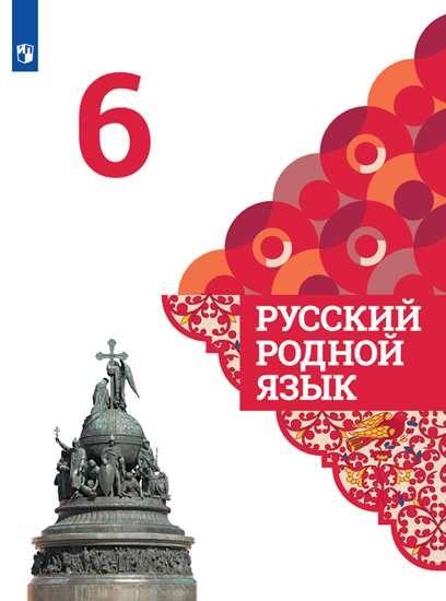 Изображение Русский родной язык. 6 класс. Учебник