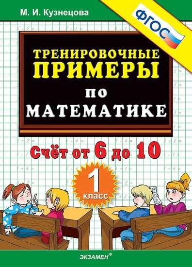 Изображение 5000. Тренировочные примеры по математике. 1 класс. Счет от 6 до 10. ФГОС