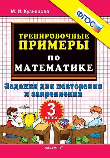 Изображение 5000. Тренировочные примеры по математике. Повторение и закрепление. 3 класс. ФГОС