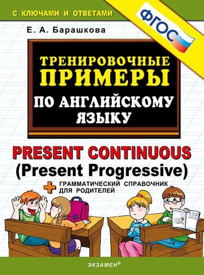 Изображение 5000. Тренировочные примеры по английскому языку. Present continuous. ФГОС