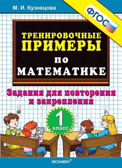 Изображение 5000. Тренировочные примеры по математике. Повторение и закрепление. 1 класс. ФГОС