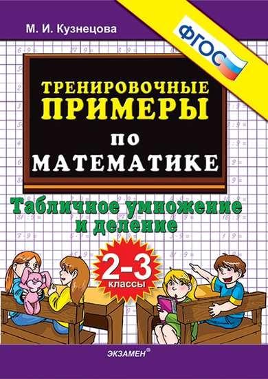 Изображение 5000. Тренировочные примеры по математике. Табличное умножение и деление. 2-3 классы. ФГОС