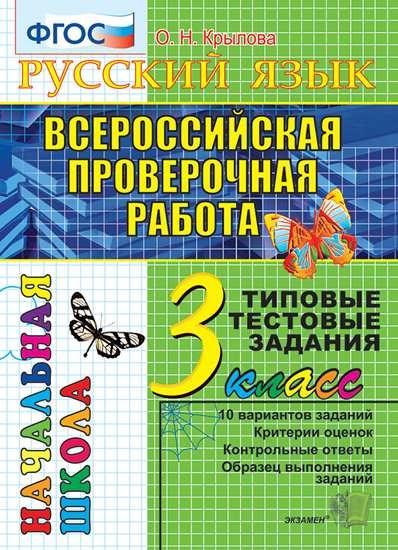 Изображение ВПР. Итоговая аттестация. Русский язык. 3 класс. ФГОС