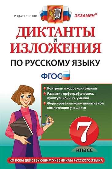 Изображение Диктанты и изложения. Русский язык. 7 класс. ФГОС