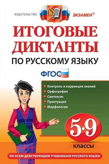 Изображение Диктанты итоговые. Русский язык. 5-9 классы. ФГОС