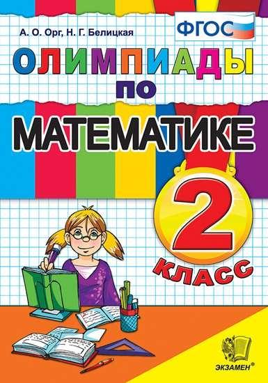 Изображение Олимпиады по математике. 2 класс. ФГОС