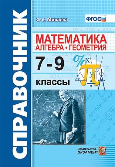 Изображение Справочник по математике: алгебра. Геометрия. 7-9 классы. ФГОС