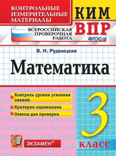 Изображение КИМ ВПР. Математика. 3 класс. ФГОС