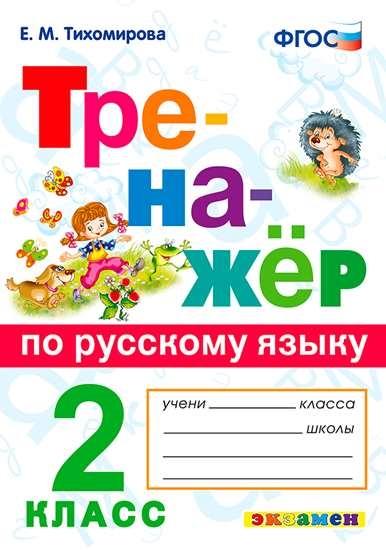 Изображение Тренажер по русскому языку. 2 класс. ФГОС