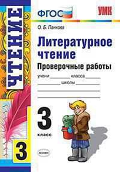 Изображение Проверочные работы по литературному чтению. 3 класс. ФГОС
