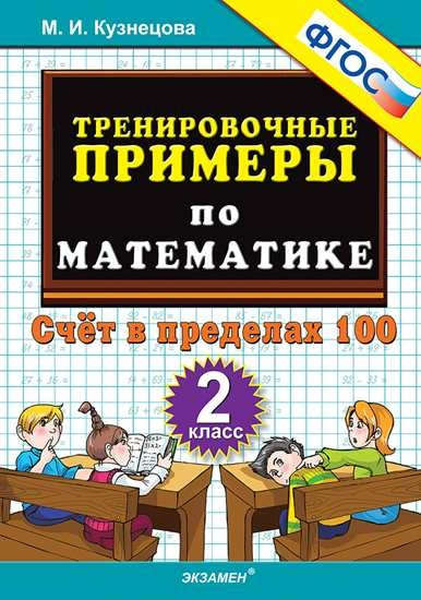 Изображение 5000. Тренировочные примеры по математике. 2 класс. Счет в пределах 100. ФГОС