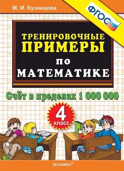Изображение 5000. Тренировочные примеры по математике. 4 класс. Счет в пределах 1000000. ФГОС
