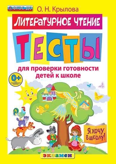 Изображение Дошкольник. Я хочу в школу. Тесты по литературному чтению для проверки готовности детей к школе. ФГОС ДО