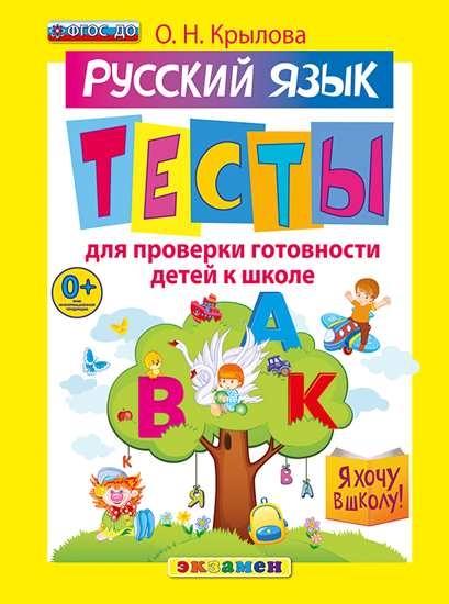 Изображение Дошкольник. Я хочу в школу. Тесты по русскому языку для проверки готовности детей к школе. ФГОС ДО