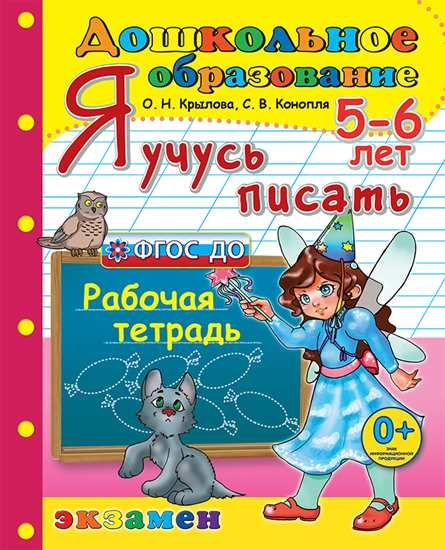 Изображение Дошкольник. Я учусь писать. 5-6 лет. ФГОС ДО
