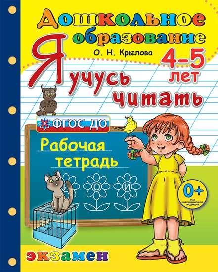 Изображение Дошкольник. Я учусь читать. 4-5 лет. ФГОС ДО