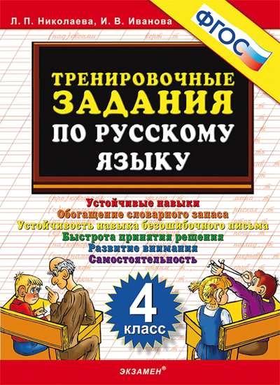 Изображение 5000. Тренировочные задания по русскому языку. 4 класс. ФГОС