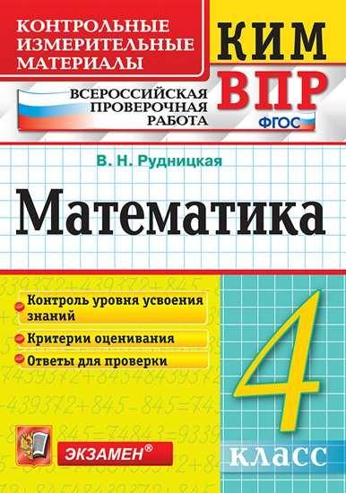 Изображение КИМ ВПР. Математика. 4 класс. ФГОС