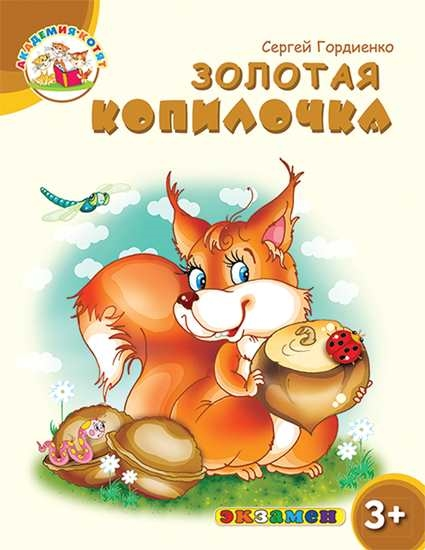 Изображение Академия котят. Золотая копилочка. 3+. ФГОС ДО
