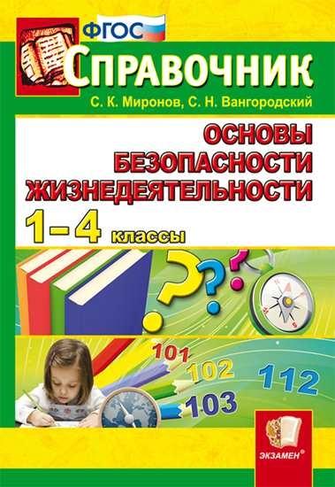 Изображение Справочник по ОБЖ. 1-4 классы. ФГОС