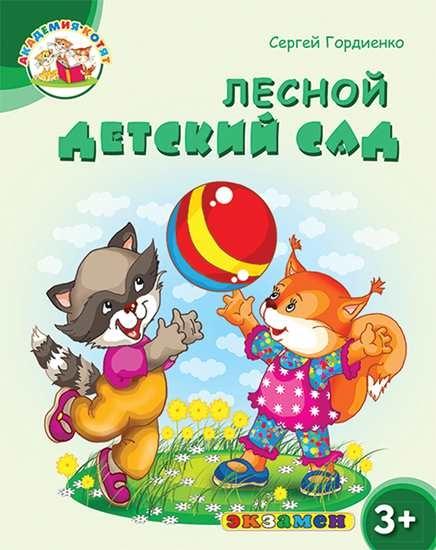 Изображение Академия котят. Лесной детский сад. 3+. ФГОС ДО