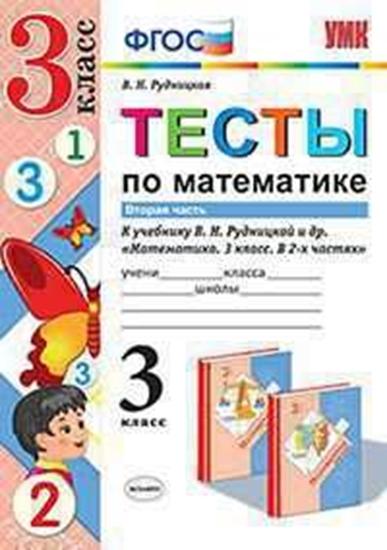 Изображение Тесты по математике. К учебнику В.Н. Рудницкой. 3 класс. Часть 2. ФГОС