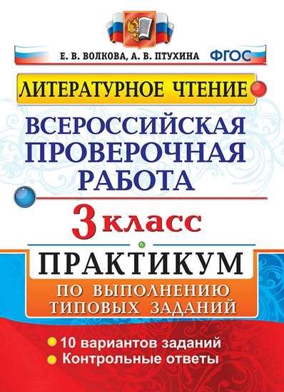 Изображение ВПР. Литературное чтение. 3 класс. Практикум. ФГОС