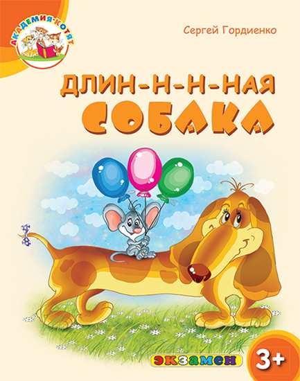 Изображение Академия котят. Длин-н-н-ная собака. 3+. ФГОС ДО