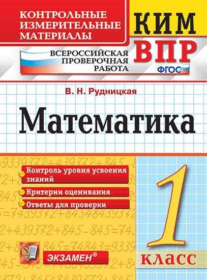 Изображение КИМ ВПР. Математика. 1 класс. ФГОС