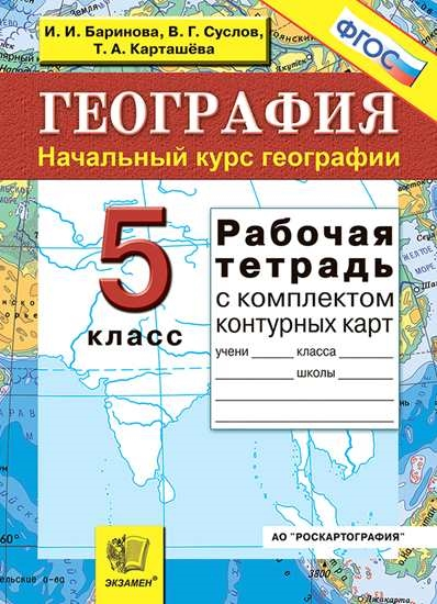 Изображение Рабочая тетрадь с контурными картами по географии. 5 класс. Начальный курс. ФГОС