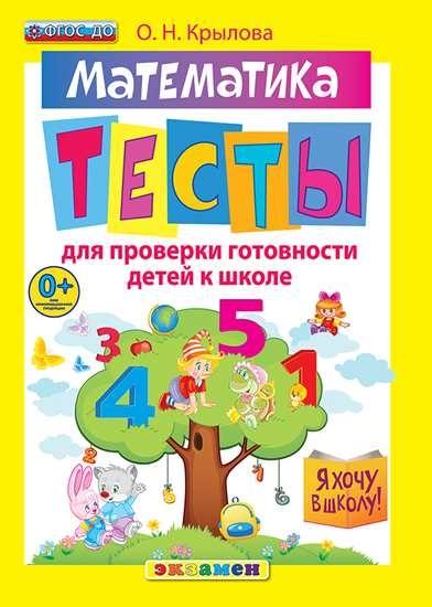 Изображение Дошкольник. Я хочу в школу. Тесты по математике для проверки готовности детей к школе. ФГОС ДО