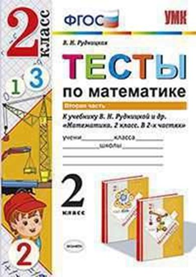Изображение Тесты по математике. К учебнику В.Н. Рудницкой. 2 класс. Часть 2. ФГОС