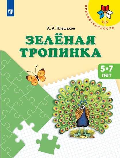 Изображение Зелёная тропинка. Пособие для детей 5-7 лет