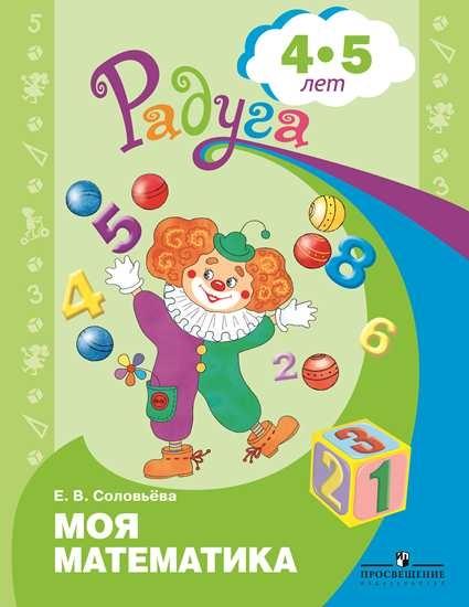 Изображение Моя математика. Развивающая книга для детей 4-5 лет