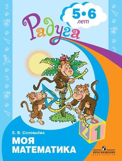 Изображение Моя математика. Развивающая книга для детей 5-6 лет (Радуга).