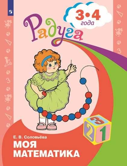 Изображение Моя математика. Развивающая книга для детей 3-4 лет