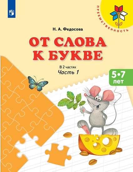 Изображение От слова к букве. Пособие для детей 5-7 лет. В 2 ч. Часть 1