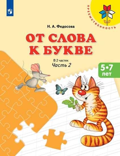 Изображение От слова к букве. Пособие для детей 5-7 лет. В 2 ч. Часть 2