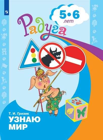 Изображение Узнаю мир.Развивающая книга для детей 5-6 лет.