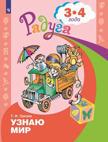 Изображение Узнаю мир. Развивающая книга для детей 3-4 лет