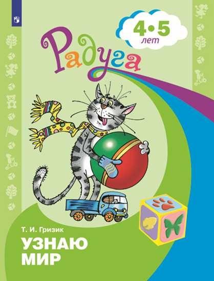 Изображение Узнаю мир. Развивающая книга для детей 4-5 лет