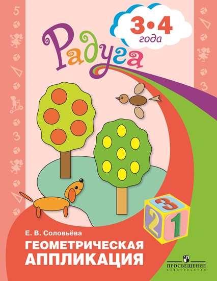 Изображение Геометрическая аппликация. Пособие для детей 3-4 лет