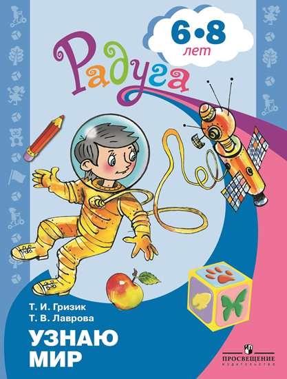 Изображение Узнаю мир. Развивающая книга для детей 6-8 лет