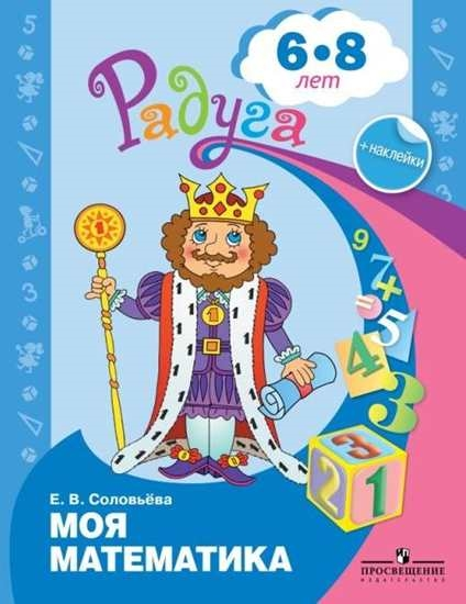 Изображение Моя математика. Развивающая книга для детей 6-8 лет